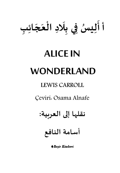 Alice in Wonderland  أَلِيسُ فِي بِلَادِ الْعَجَائِبِ